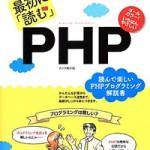 今更ですが簡単データベースmysqlとphpのお勉強PHPとMysqlやsqliteを諦めそして挫折した方へ